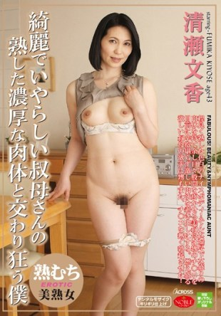 ANB-116 Mad Into A Thick Body And Fellowship Ripe Of Clean And Odious Aunt I Fumika Kiyose