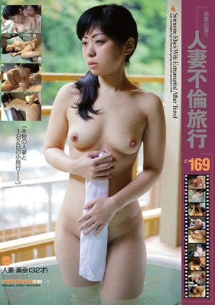 C-2131 Married Affair Travel 169