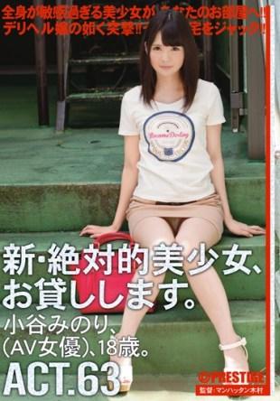 CHN-118 New Absolutely Beautiful Girl And Then Lend You Act 63 Minori Kotani