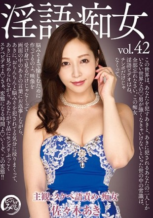 DDB-309 Dirty Slut Aki Sasaki