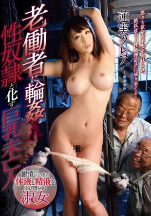 GVG-391 Busty Widow Hasumi Claire Turn Into A Gangbang Are Sex Slaves In The Old Workers