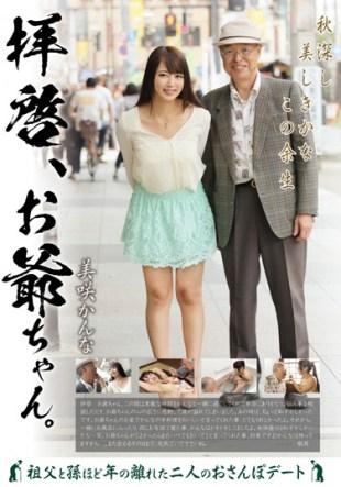 GVG-392 Dear Sirs Oji-chan Kanna Misaki