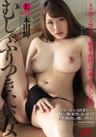JUFD-662 Mushaburitsuki Want Woman Ona Prohibited Saddle Beautiful Busty
