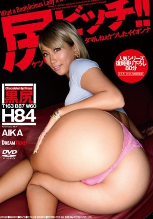 LID-039 Ass Ass Bitch Aika