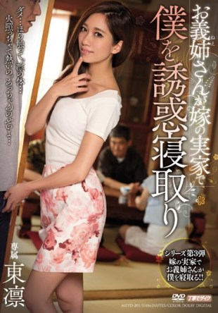 MEYD-201 Azumarin Your Sister-in-law Mr Netori Tempted Me In My Parents Daughter-in-law