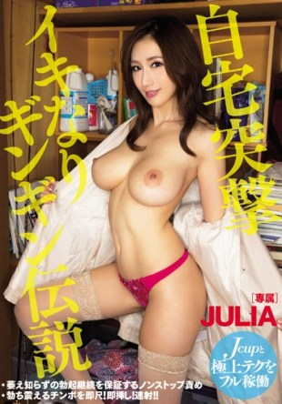 MIDE-373 Home Assault Iki Nari Gingin Legend Julia