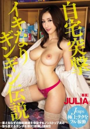 MIDE-373 Home Assault Iki Nari Gingin Legend Julia