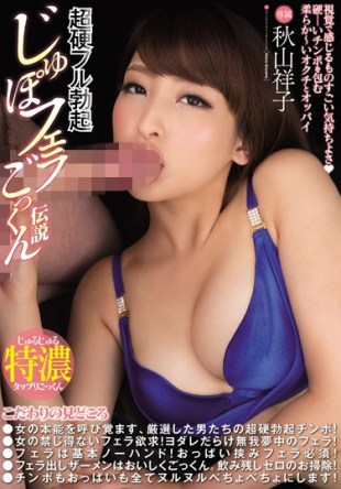 MIDE-374 Carbide Full Erection Jupo Blow Cum Legend Sachiko Akiyama