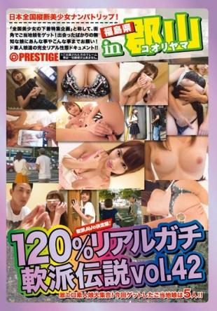 TUS-042 120 Riarugachi Flirt Legend Vol 42