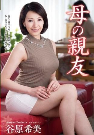 VEC-224 A Close Friend Of The Mother Nozomi Tanihara