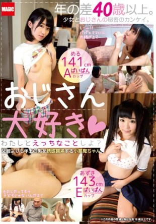 WEP-001 Uncle Love To Me And Naughty Thing