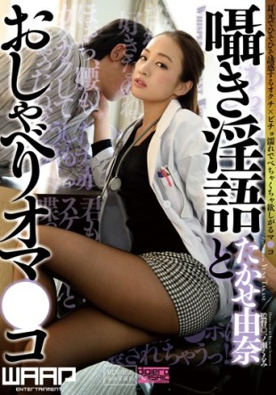 WSS-275 Whisper Dirty Chatting Oma Co Yuna Takase