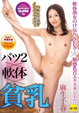 CESD-281 Punishment 2 Soft Body Tits Chiharu Aso