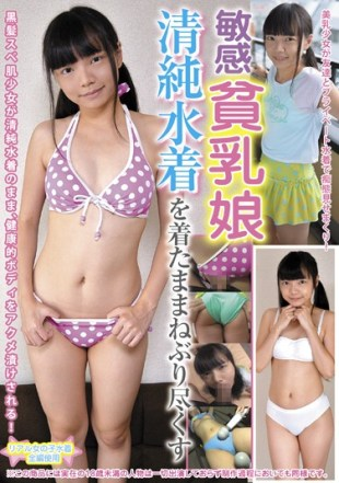 COSU-036 Kazunoboru Heart Exhausted Neburi While Wearing A Sensitive Hinchichimusume Innocent Swimsuit