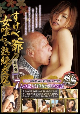 FLOW-008 Skilled Copulation Chapter Viii Gorger Woman Of Lewd Old Man