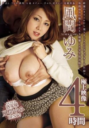 FMR-052 Yumi Kazama Best Video 4 Hours