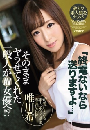 IPZ-852 I Will Send If Not The Last Train As It Is The General Public Made Me Yarra Is To Av Actress Cute Too Amateur Daughter As It Is Exclusive Contract Tadakawa Nozomi