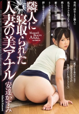 JUY-013 Wife Of Beauty Anal Kasumi Adachi That Cuckold To Neighbor