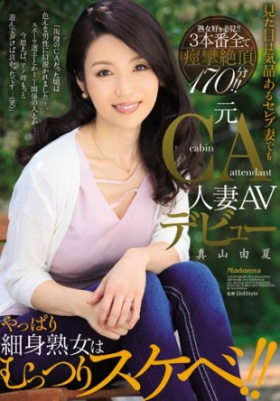 JUY-018 The Original Ca Married Av Debut Appearance After All Even In Celebrity Wife With Elegant Slender Milf Moody Lewd Yuka Mayama