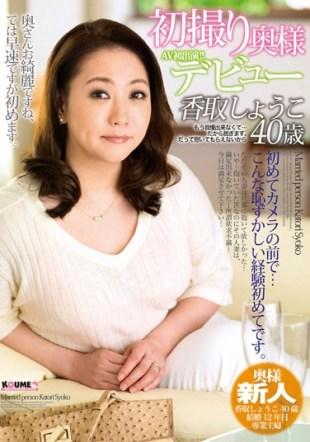 KOUM-001 First Shooting Wife Debut Seiko Katori 40-year-old