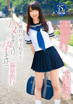 MDS-854 Year Distant School Girls And Saddle Rolled Conceived To Hot Spring Trip Kanako Imamura