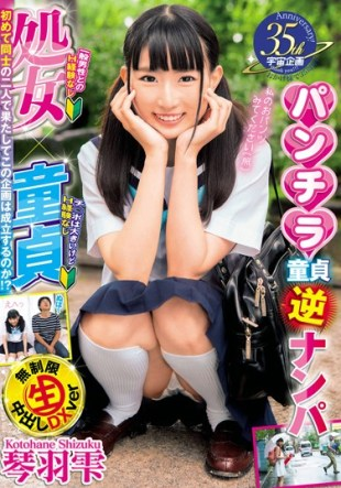 MDTM-198 Kinwashizuku Underwear Virgin Reverse Nampa