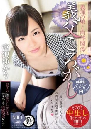 MUML-033 Father-in-law Rolled Yukari Miyazawa