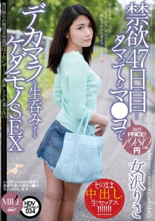 MUML-034 Abstinence 47 Days To Fleas Live The Dick Between Co Have Accumulated Beast Sex Josawa Risa