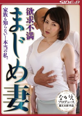 NSPS-527 I Do Not Know Frustration Seriously Wife Family Real Me Nozomi Tanihara