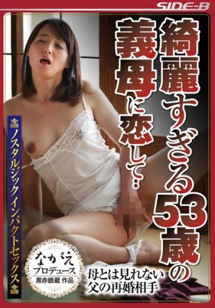 NSPS-529 In Love With Mother-in-law Of Beautiful Too 53-year-old Of The Father Can Not See The Mother Remarried Partner Yumi Anno