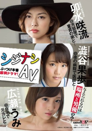 SDMU-425 It Is Given Shijinashi Av Is Only The Location And Actor Rehearsal Improvisation Drama