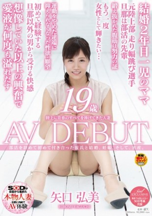 SDNM-093 Married For The First Time Dating A Boyfriend Left The Married Woman Club That Has Devoted All Of The Youth In The Land Pregnancy And Childbirth Hiromi Yaguchi 19 Years Old Av Debut
