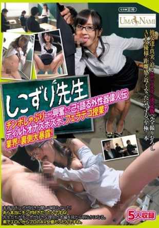 UMSO-110 Shikozuri Teacher Cock Sucking While Talking About His Own Excited External Genital Hero s Biography Dildo Ona Zubozubo Industry On The Back Large Exposure In Ferateko Lesson