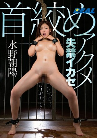 XRW-231 Choking Acme Incontinence Harnessed Chaoyang Mizuno