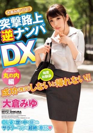 XVSR-174 Miyu Okura Go Assault Street Reverse Nampa Dx Marunouchi Hen
