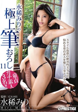 ABP-549 Best Brush Wholesale Mizumare Minori 11