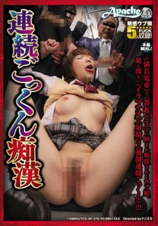 AP-376 Continuous Cum Molester