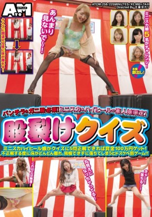 ATOM-258 Skirt Crab Crotch Required Mini Skirt And High Heels Amateur Limited Crotch Torn Quiz