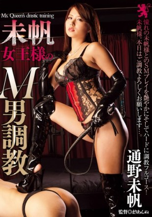 AVSA-028 Miho Queen Of M Guy Torture Tsuno Miho