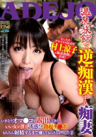 AXBC-053 Slutty Wife Good Woman That Has Been Exposed Suddenly Oma Co To Reverse Molester In The Hot Spring Inn Seduce Me Erection Ji Port Was Not Me Away Until The Course To Ejaculation 2 Ryoko Murakami