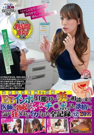 BABA-086 All Record 12 That His Wife Has Been Squid About Mad Feel And Lust To See The Erect Buttoichi Port Of The Doctor To Come To Consultation With The Husband Of The Post Ed Import Than Urology Physician