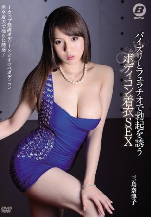 BF-496 It Invites The Erection In Tit And Fellatio Body Conscious Clothing SEX Natsuko Mishima