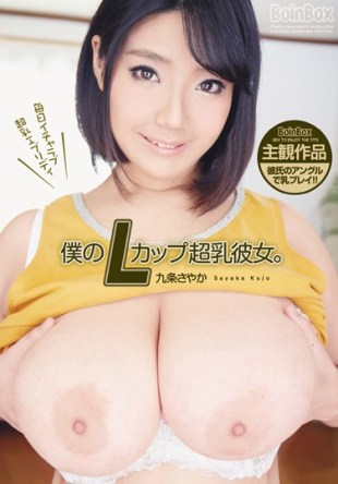 BOBB-299 My L Cup Super Milk Her Subjective Work Of Boyfriend Eyes Sayaka Kujo