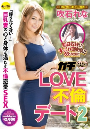 CESD-296 Gachi LOVE Affair Dating 2 Lena Fukiishi