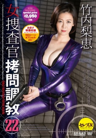 CESD-300 Woman Investigator Torture Torture 22 Rie Takeuchi
