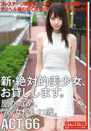 CHN-124 New Absolutely Beautiful Girl And Then Lend You ACT 66 Firebird Kaname