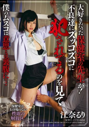 DDK-138 Infirmary Of The Teacher Loved Me To See That Being Fucked In Zukkozuko Bad Our Son Is Contrary To The Intention Ena Ruri