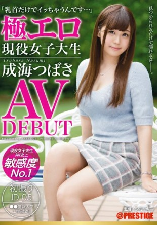 DIC-034 Very Erotic Active Female College Student Narumi Wing AV DEBUT s First Take JD05