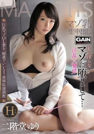 DMDG-037 Yuri Nikaido Out Masochist Milk Production In