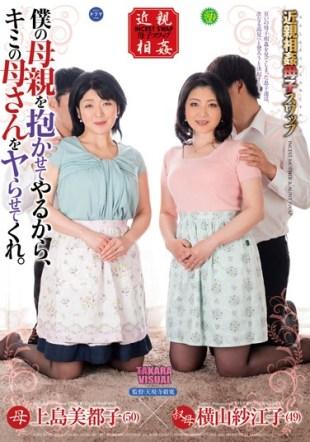 DTKM-043 Because Let Someone Inspire My Mother Me Yarra To The Kimi s Mother Mitsuko Ueshima Yokoyama ShaKoko